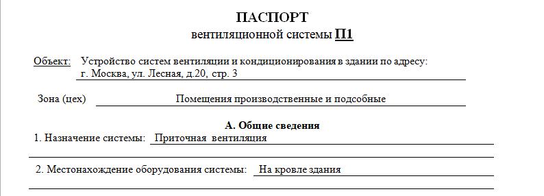 титульный лист паспорта вентиляционной системы