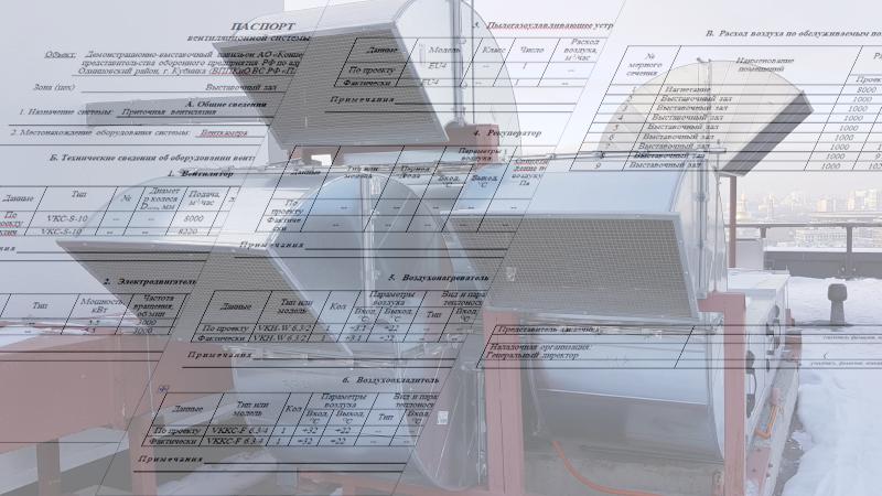Паспортизация системы вентиляции: необходимость исполнения.